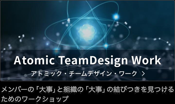 アトミック・チームデザイン・ワークのサイトへ