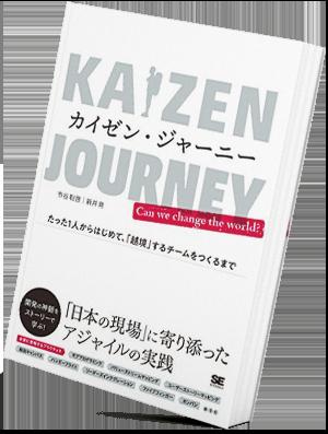 KAIZEN JOURNEY カイゼン・ジャーニー