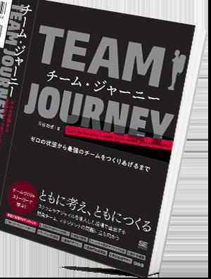 TEAM JOURNEY チーム・ジャーニー